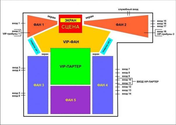 Схема зала - Киев