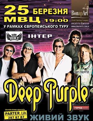 DEEP PURPLE в Киеве - 25 марта