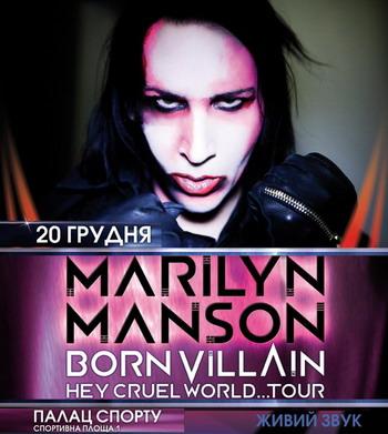 Мэрлин Мэнсон (Marilyn Manson) в Киеве